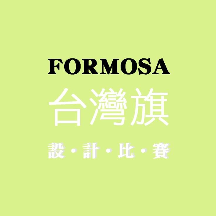 效忠台灣-台灣旗設計比賽