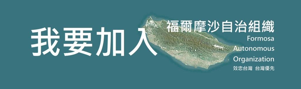 我要加入福爾摩沙自治組織,一起推動「效忠台灣 台灣優先」運動。