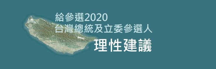【問卷調查】2020/01/11將舉行台灣總統選舉投票,投票前,您是否支持參選總統的參選人承諾「效忠台灣維持現狀」嗎?  2020攸關台灣前途,我們主張「效忠台灣 維持現狀」、「台灣優先」之理念,在美國國會憲政體制力挺台灣下及依據美國「台灣關係法」之現狀,我們堅持「效忠台灣 維持現狀」一起維護台灣民主、自由與人權。  https://wp.me/p9Phyd-7S