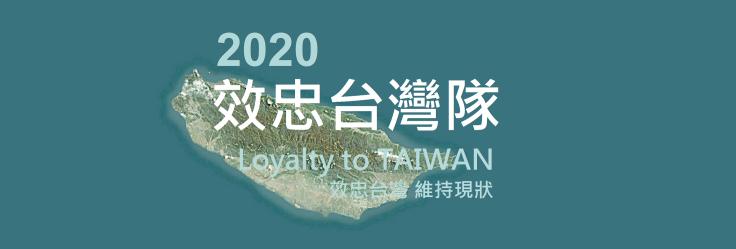 立即加入 2020效忠台灣隊