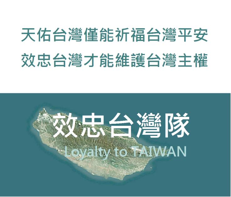 天佑台灣僅能祈福台灣平安 效忠台灣才能維護台灣主權
