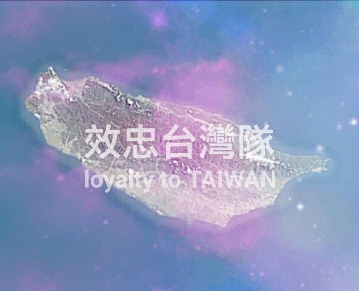 效忠台灣隊  loyaity to TAIWAN https://www.facebook.com/loyalty.tw/