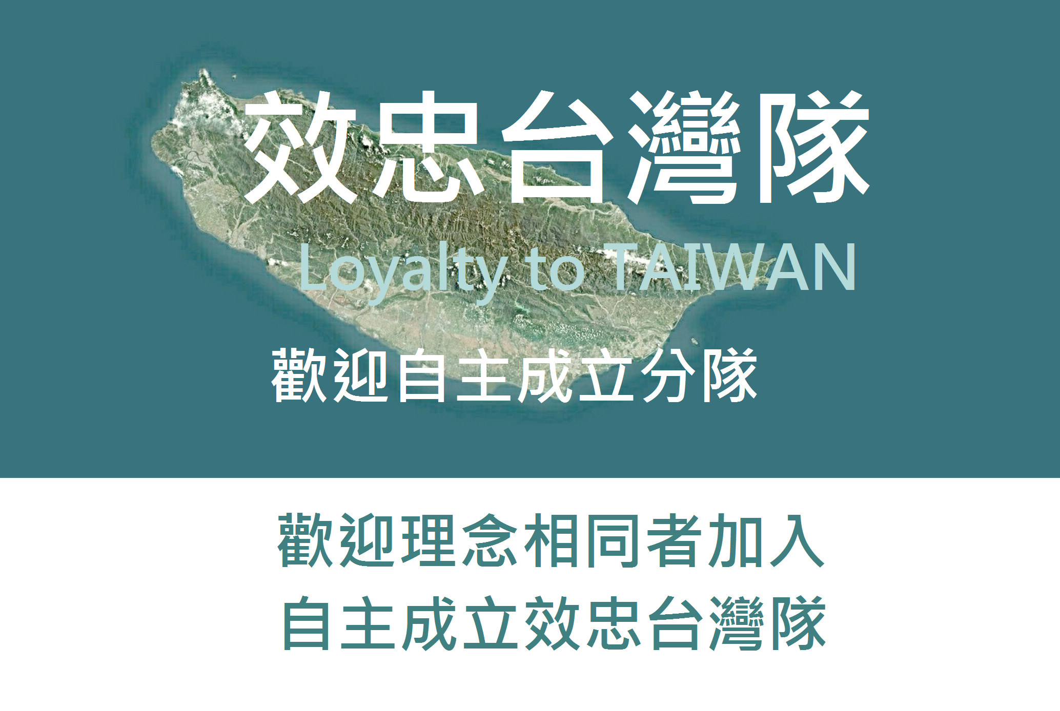 誰來效忠台灣? +效忠台灣隊好友