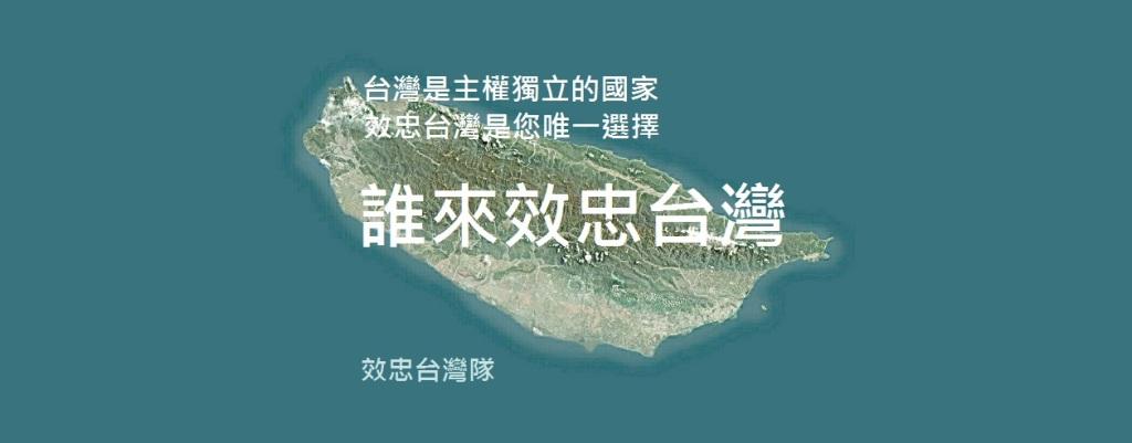 台灣是主權獨立的國家 效忠台灣是您唯一選擇 沒有效忠台灣的人 台灣哪來主權獨立的國家?