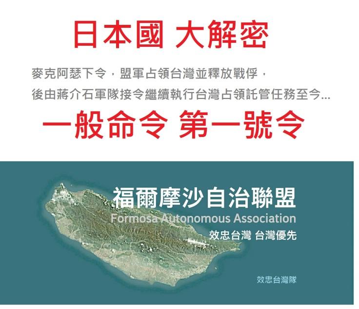 日本國大解密 一般命令 第一號令