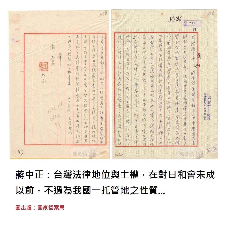 託管地書信 蔣中正:台灣法律地位與主權,在對日和會未成以前,不過為我國一托管地之性質