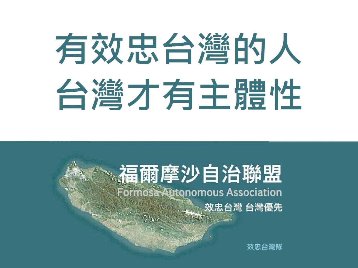有效忠台灣的人 台灣才有主體性