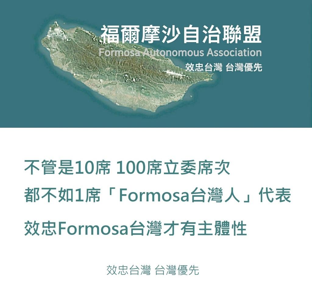不管是10席、100席立委席次,都不如1席「Formosa台灣人」代表 效忠Formosa台灣才有主體性