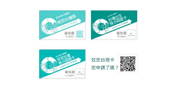 支持效忠台灣運動 讓Formosa台灣主體性更有力